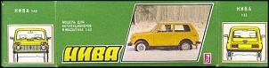 Niva em miniatura-miniatura_fundo_da_caixa_399.jpg